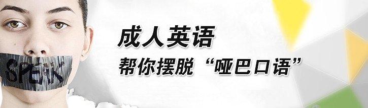 北京工体哪里有成人英语线上培训班