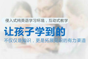 北京安贞学少儿英语哪家机构好
