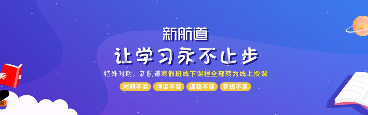 沈阳新航道雅思托福培训学校