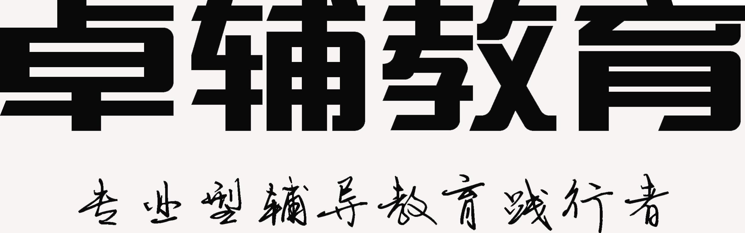 重庆卓辅中小学辅导机构