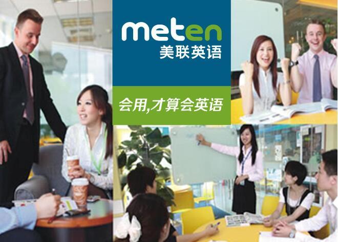 北京外教英语培训网校