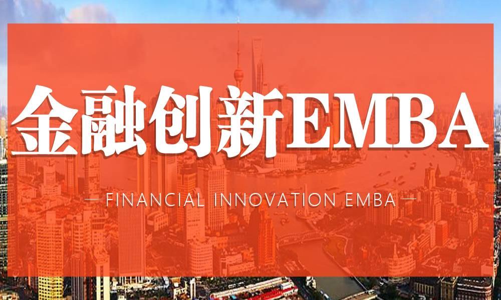 金融EMBA