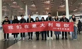北京意大利藝術留學