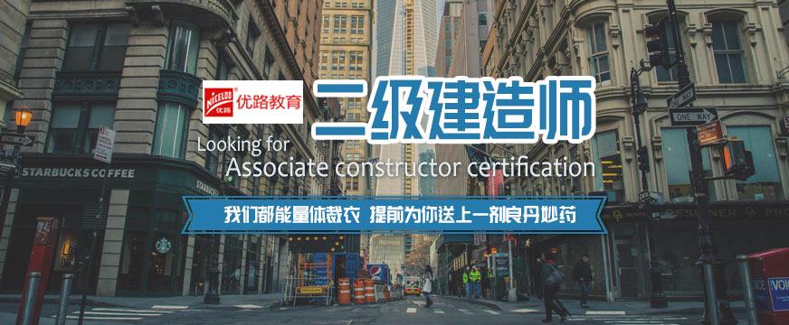 北京優路二級建造師培訓