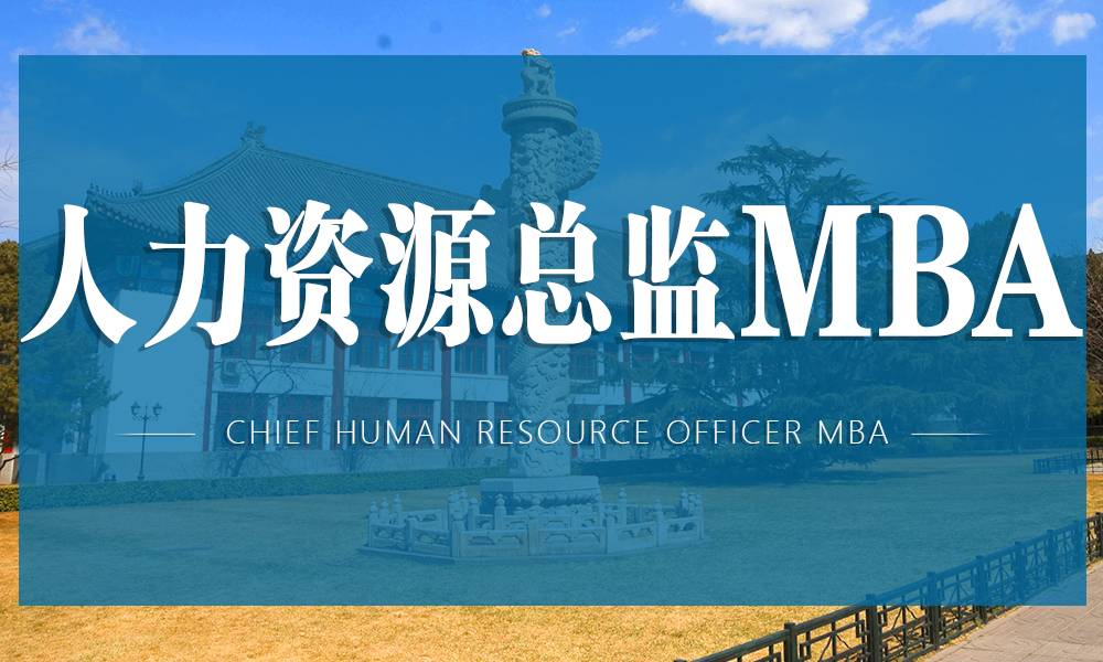 人力资源总监MBA