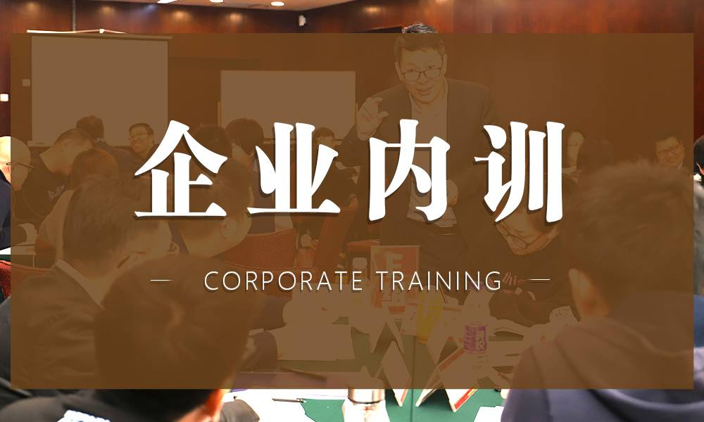 总裁定制-企业内训