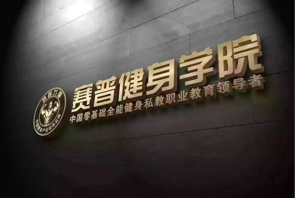深圳羅湖排名好的瑜伽教練培訓機構哪家好一覽