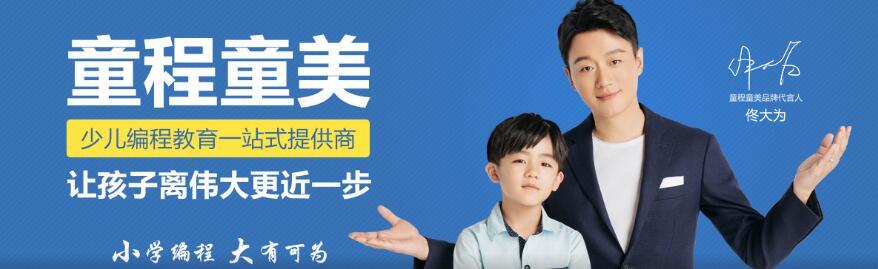 南昌有名的少儿编程培训学校