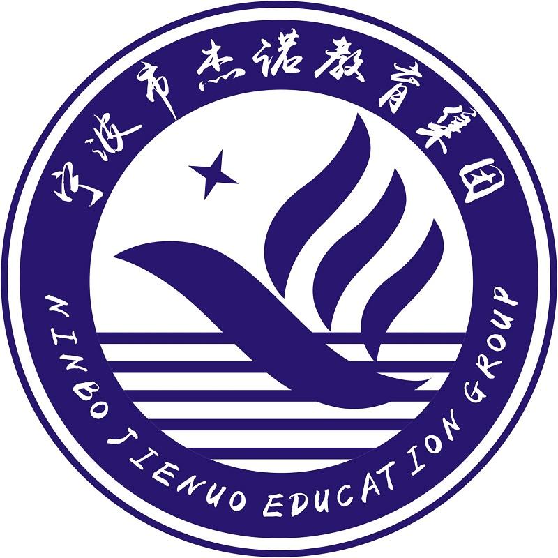 寧波杰諾職業培訓學校