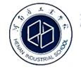 河南省工业学校公办中专