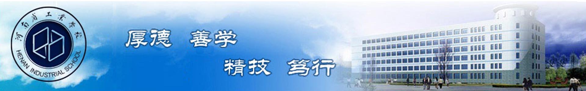 河南省工業學校中專