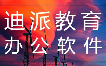 沈阳办公软件office培训班
