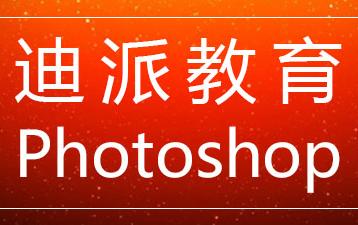 沈阳Photoshop软件课程
