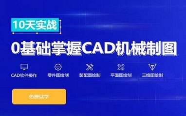 上海徐汇区机械CAD设计班