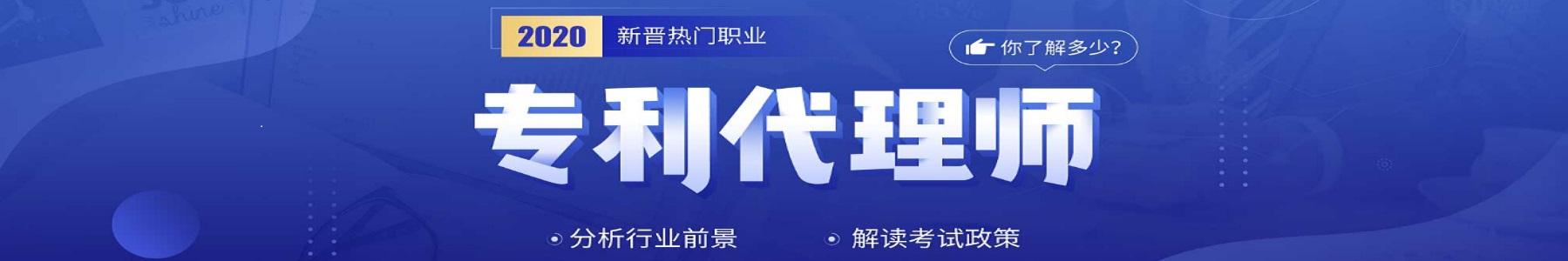 上海專利代理師培訓學校