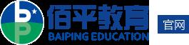 广州佰平会计培训学校