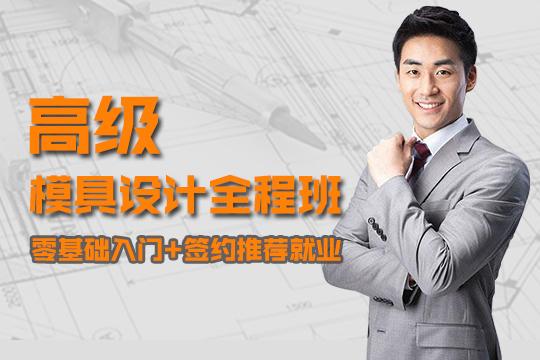 上海浦東排名前幾的模具設計培訓機構