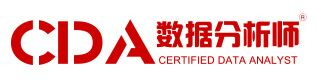 上海CDA數據分析師培訓學校