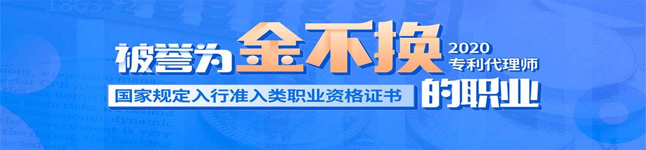 四川優路專利代理師培訓學校