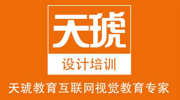 深圳南山區哪個電商設計培訓班比較專業