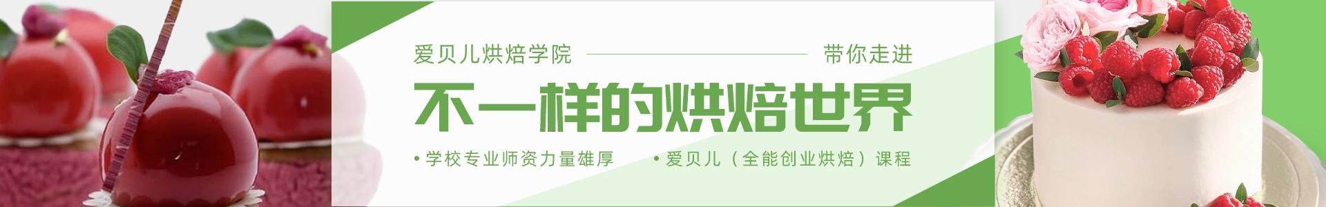 杭州愛貝兒西點培訓學校