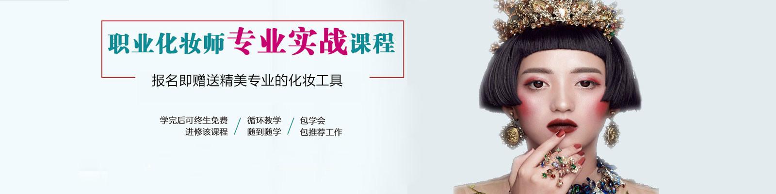 玉林風尚美化妝美甲紋繡培訓學校