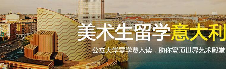 北京意大利語培訓哪個機構好
