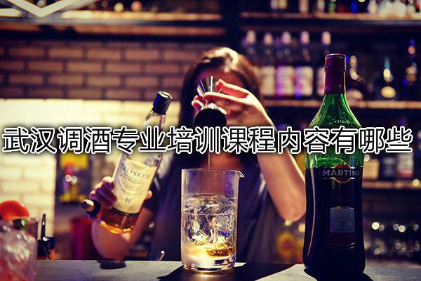 武漢調酒專業培訓課程內容有哪些