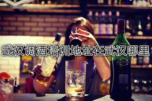 武漢調酒培訓地址在武漢哪里