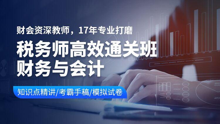 萍乡税务师培训班