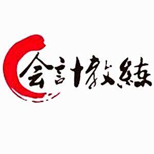 天华会计教练基础差网课