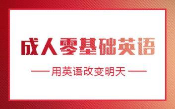 北京美联立刻说成人英语班