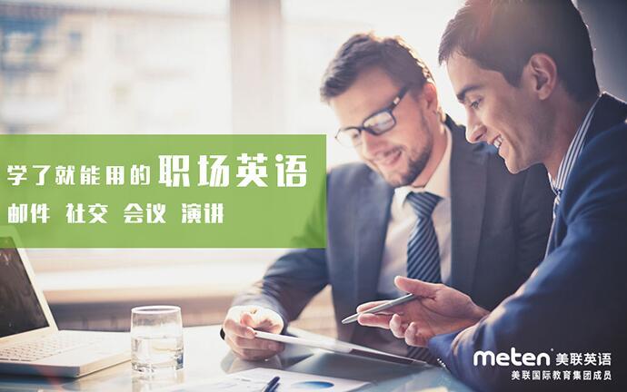 北京中关村职场商务英语辅导班