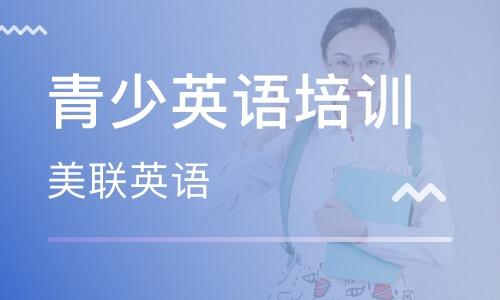 北京中关村小学生英语辅导班