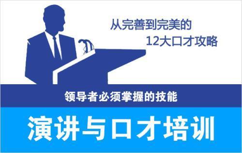 郑州东区演讲口才培训学校
