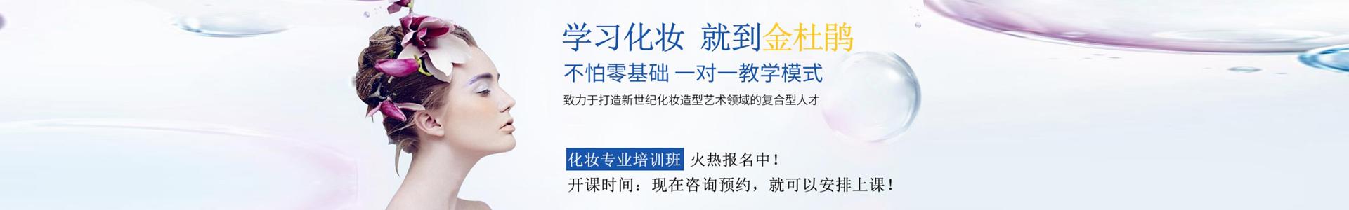 廣州金杜鵑化妝美容培訓學校