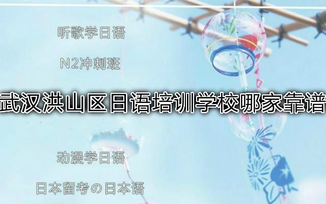 武汉洪山区日语培训学校哪家靠谱