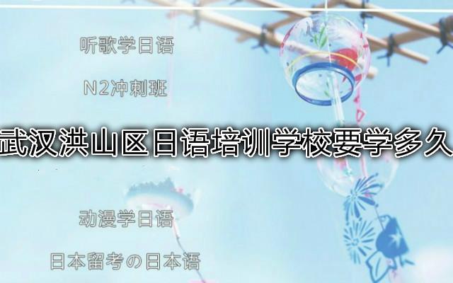 武汉洪山区日语培训学校要学多久