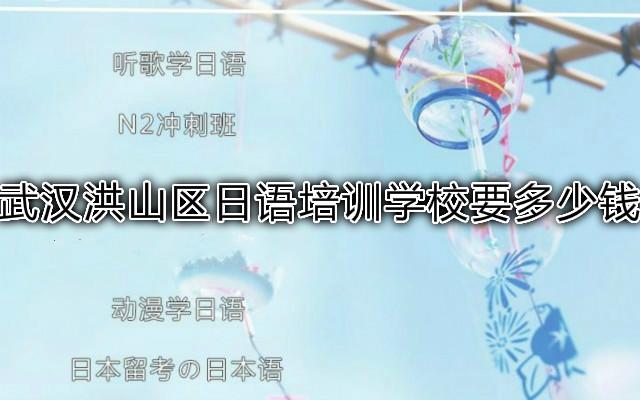 武汉洪山区日语培训学校要多少钱