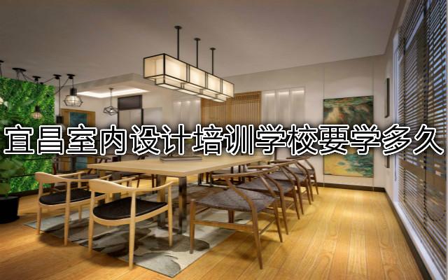 宜昌室内设计培训学校要学多久