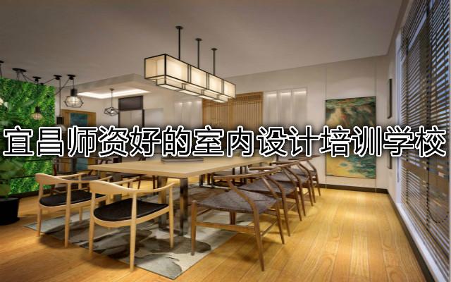 宜昌师资好的室内设计培训学校