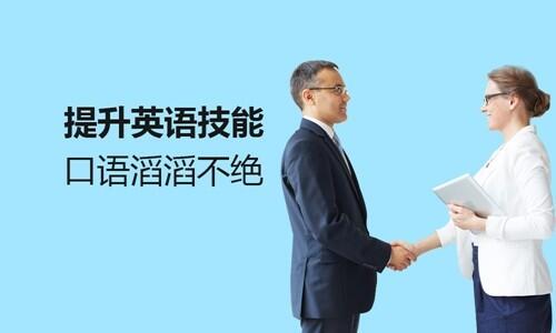 北京中关村练习英语口语的机构