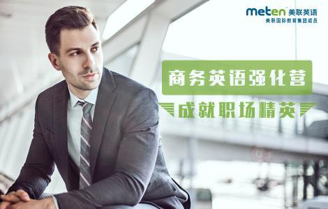 北京国贸哪有商务英语辅导课
