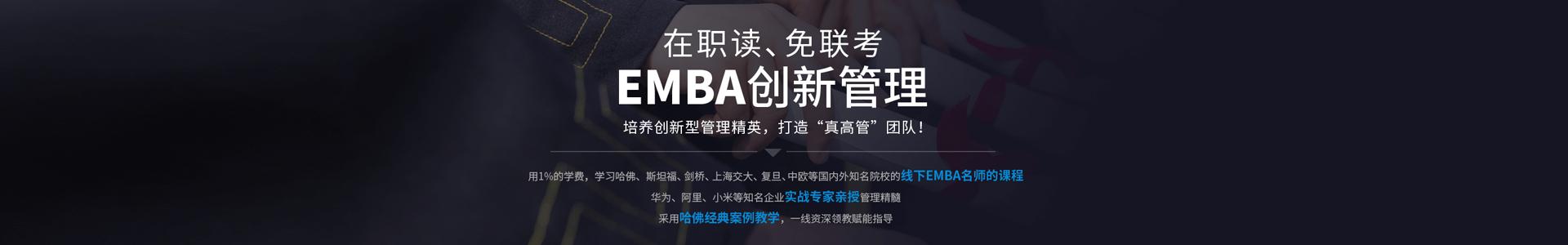 上海交大总裁管理研修班