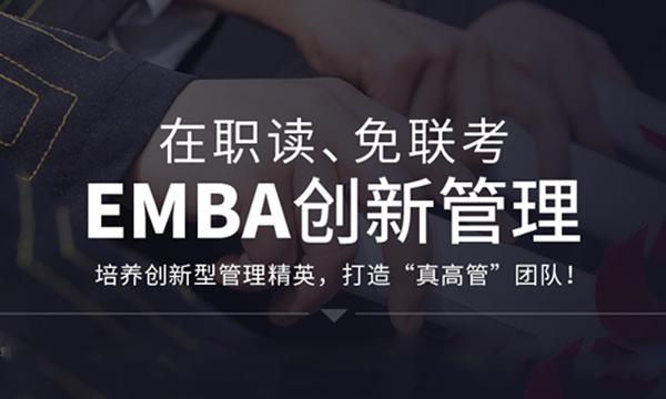 EMBA创新管理培训