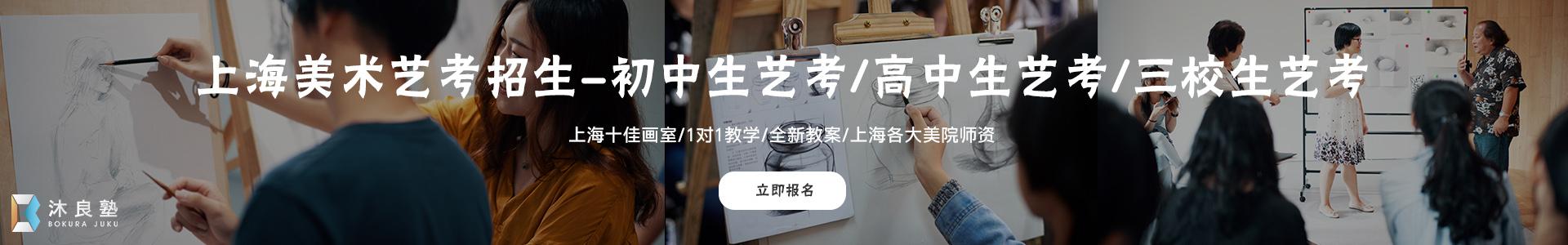 上海沐良塾美術培訓機構