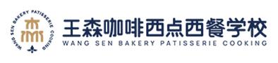 北京王森咖啡西点烘焙学校