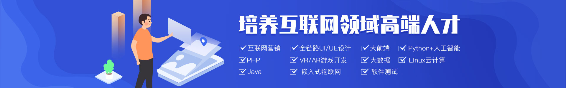 广州中公优就业IT培训学校