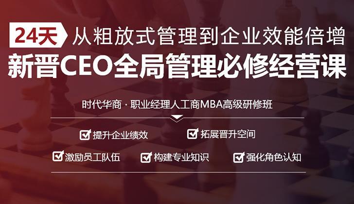 职业经理人MBA