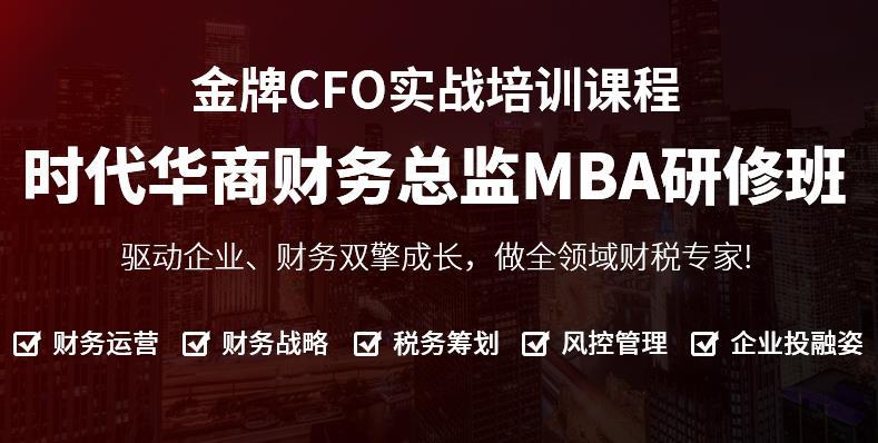 財務總監MBA